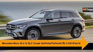 Mercedes-Benz GLC & GLC Coupé รุ่นประกอบในประเทศ เริ่ม 3.239 ล้านบาท