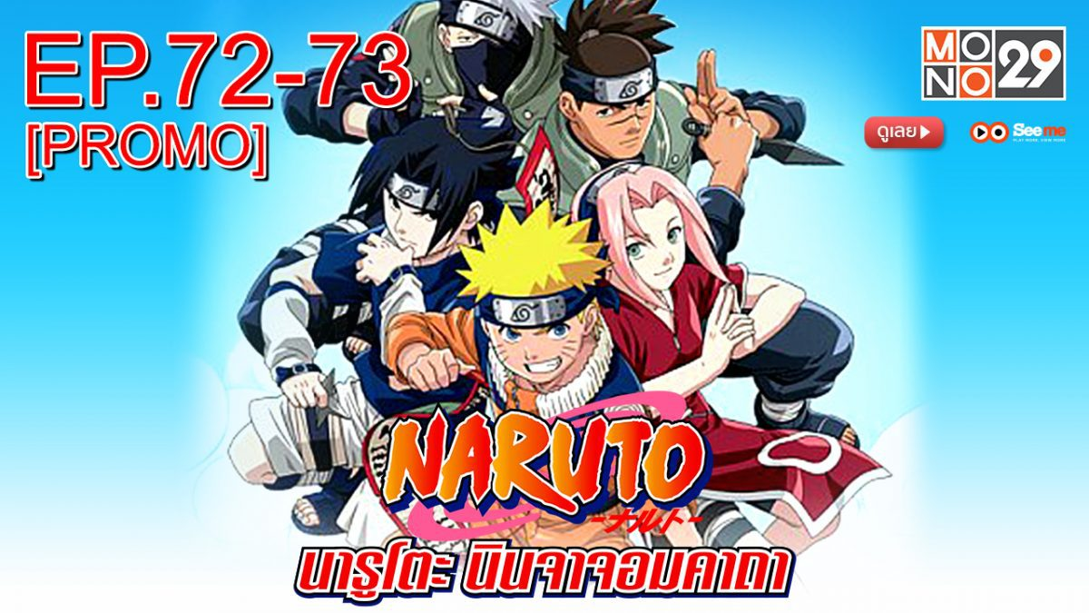 Naruto นารูโตะ นินจาจอมคาถา EP.72-73 [PROMO]
