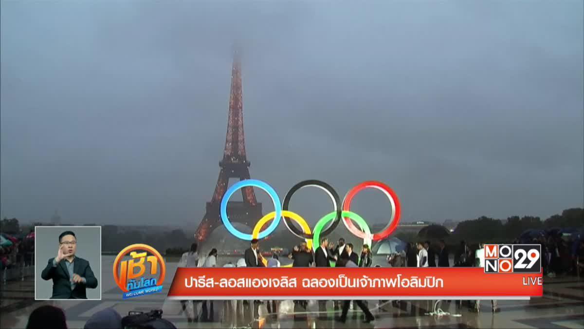 ปารีส-ลอสแองเจลิส ฉลองได้เป็นเจ้าภาพโอลิมปิก