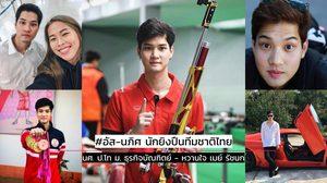 อัส-นภิศ นักกีฬายิงปืนทีมชาติไทย