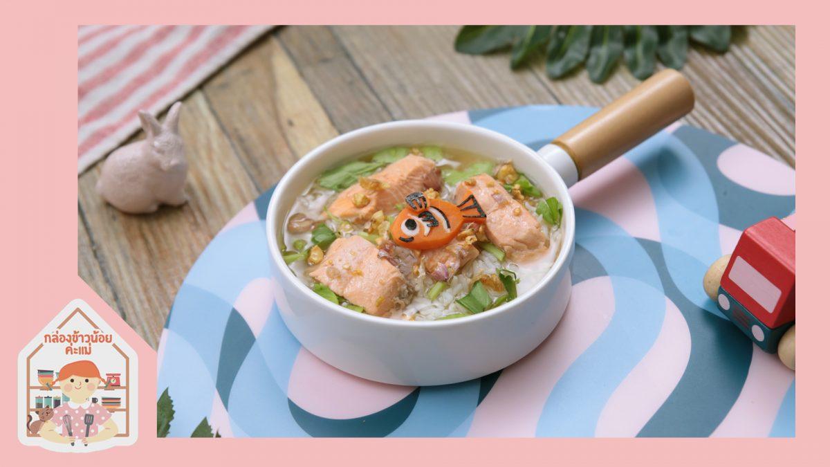 เมนู ข้าวต้มปลาสมุนไพร แก้หวัดคัดจมูก