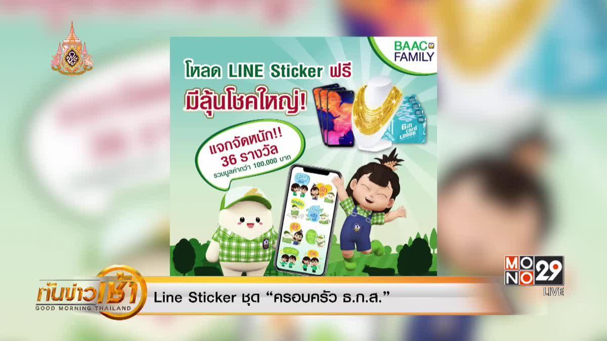 "Line Sticker ชุด ""ครอบครัว ธ.ก.ส."""