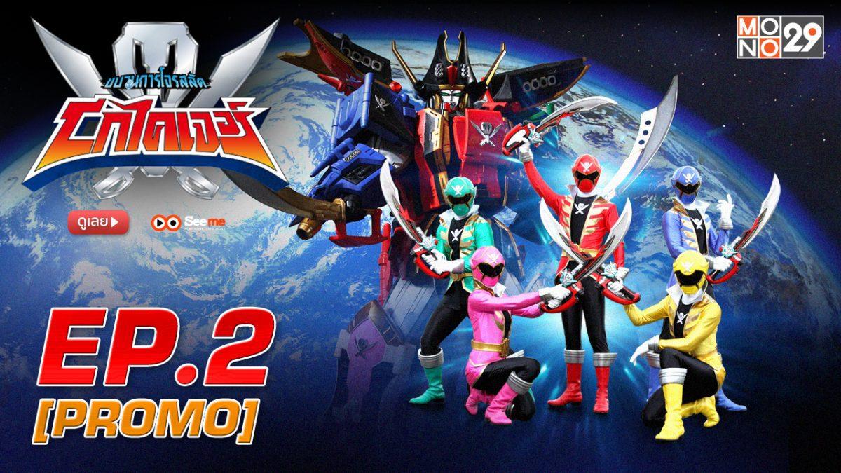 Kaizoku Sentai Gokaiger ขบวนการโจรสลัด โกไคเจอร์ ปี 1 EP.2 [PROMO]