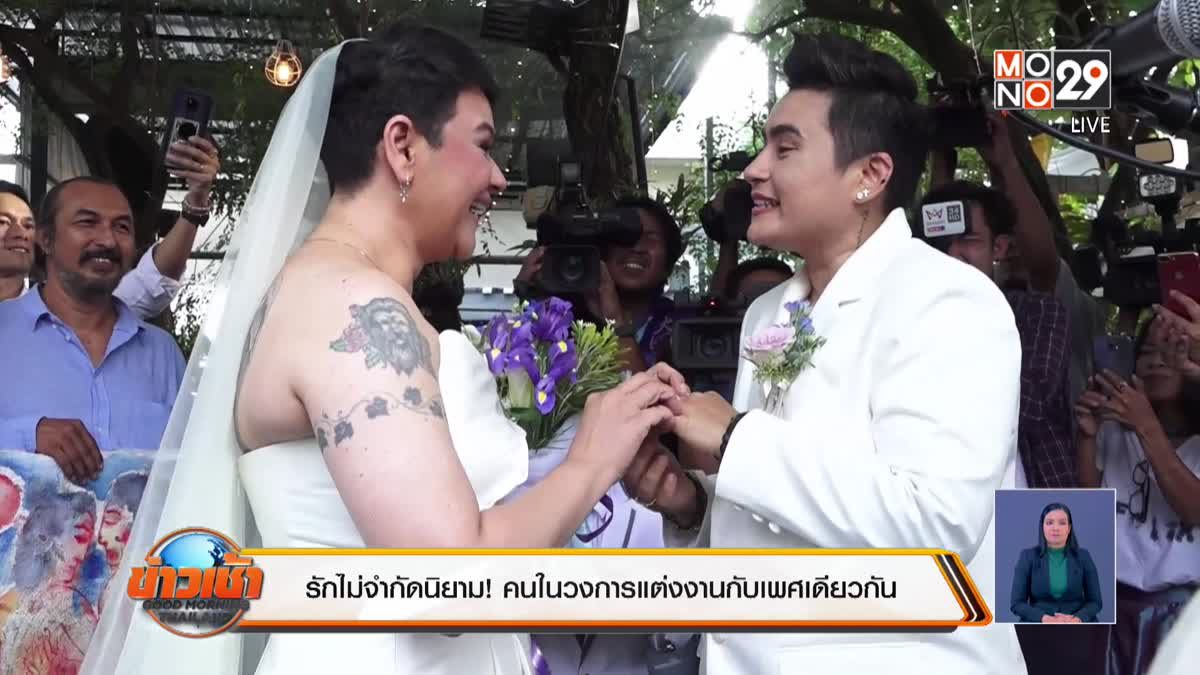 รักไม่จำกัดนิยาม! คนในวงการแต่งงานกับเพศเดียวกัน