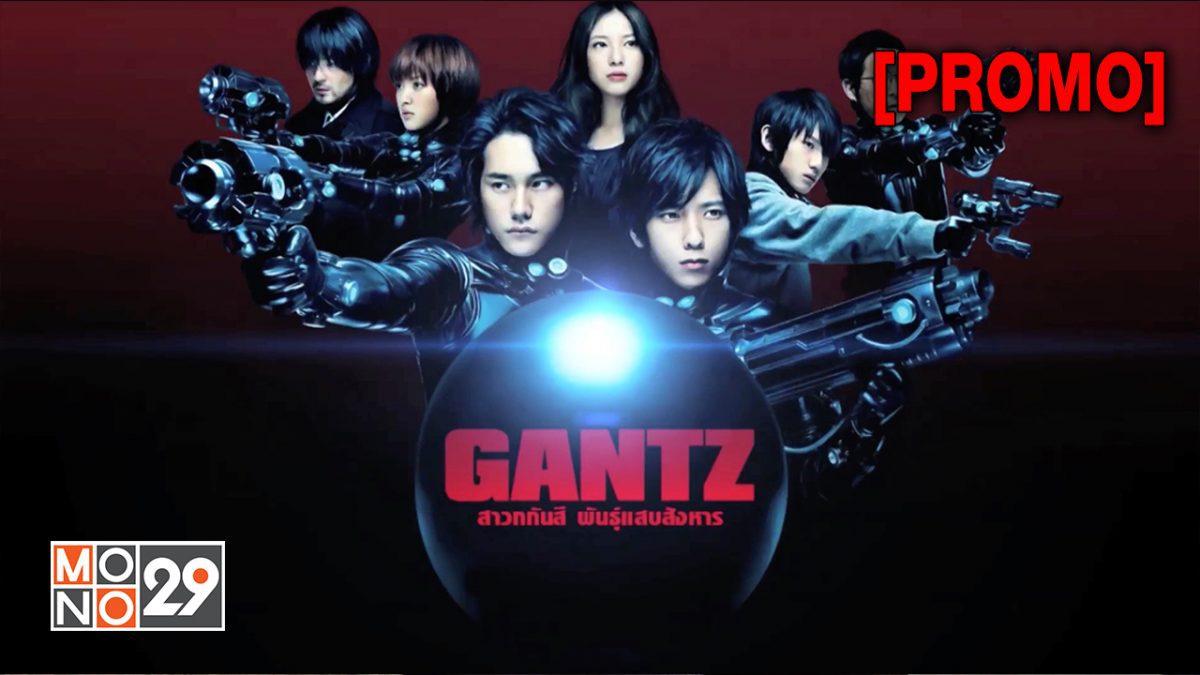 Gantz สาวกกันสี พันธุ์แสบสังหาร ภาค 1 [PROMO]