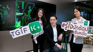TGIF Market ผนึกกำลังธนาคารกสิกรฯ ผุดงานใหญ่ เอาใจร้านค้า-นักช้อปออนไลน์