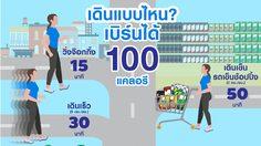 ออกกำลังกาย ด้วยการ เดินเร็ว วันละ 30 นาที เบิร์นได้ 100 แคลอรี่