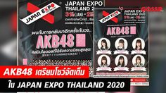 AKB48 เตรียมโชว์จัดเต็มโดนใจ…ที่แฟนๆ โอตะห้ามพลาด! ในงาน JAPAN EXPO THAILAND 2020 ครั้งที่ 6