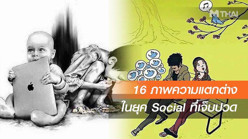 16 ภาพความแตกต่าง ในยุค Social ที่เห็นแล้วเจ็บปวดไปถึงทรวงใน