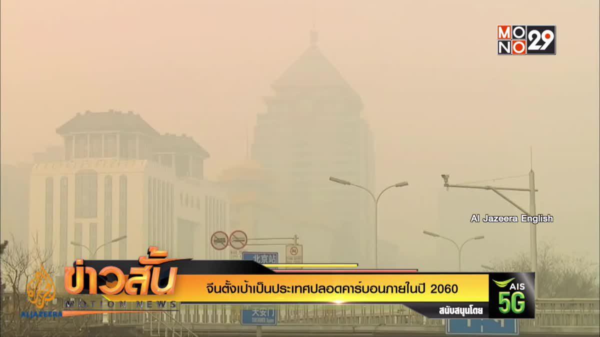 จีนตั้งเป้าเป็นประเทศปลอดคาร์บอนภายในปี 2060