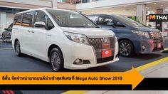 อีตั้น ต้อนรับปิดเทอม จัดจำหน่ายรถยนต์นำเข้าสุดพิเศษที่ Mega Auto Show 2019