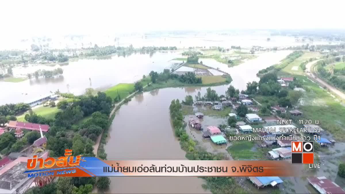 แม่น้ำยมเอ่อล้นท่วมบ้านประชาชน จ.พิจิตร