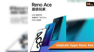 เผยสเปค Oppo Reno Ace จากโปสเตอร์ล่าสุด มากับ Snapdragon 855+