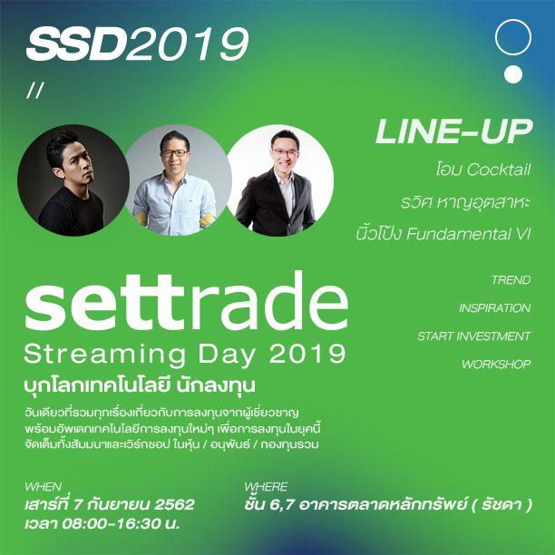 บุกโลกเทคโนโลยีนักลงทุนไปกับ Settrade Streaming Day 2019