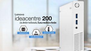 Lenovo Ideacentre 200 มินิ พีซี ไซส์จิ๋วพกพาไปได้ทุกที่