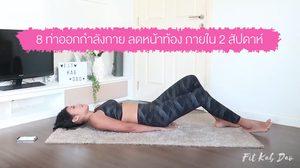 8 ท่าออกกำลังกาย ลดหน้าท้อง ปั้นซิกแพคให้สวยเด้ง ภายใน 2 สัปดาห์
