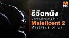 รีวิว Maleficent 2 : Mistress of Evil