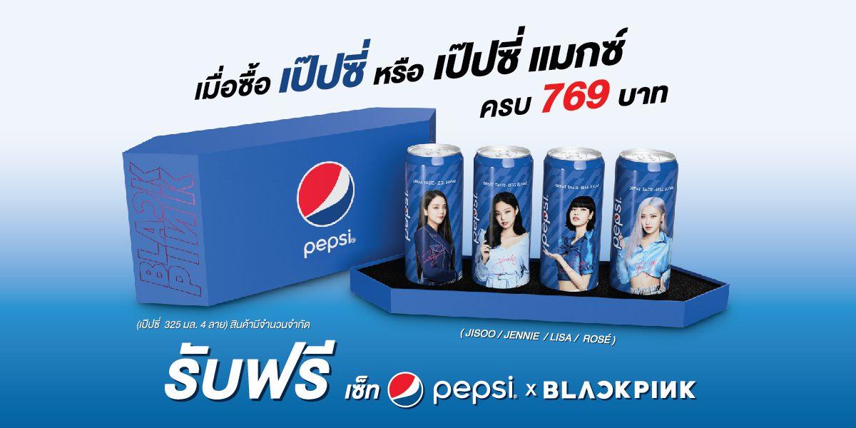 เป๊ปซี่ ส่งตรงความฟินสู่บลิ๊งค์ไทย กับเอ็กซ์คลูซีฟบ็อกซ์เซ็ท Pepsi x BLACKPINK กุมภาพันธ์นี้