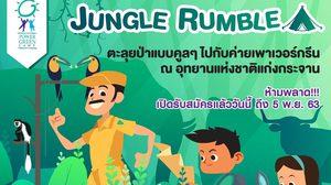 บ้านปูฯ และคณะสิ่งแวดล้อมฯ ม.มหิดล เชิญชวนน้องมัธยมฯ ทั่วประเทศร่วมกิจกรรมเดินป่า Jungle Rumble