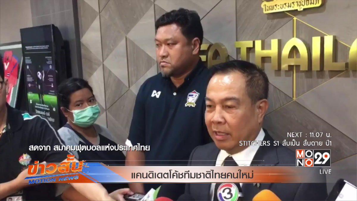 แคนดิเดตโค้ชทีมชาติไทยคนใหม่