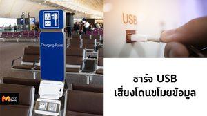 เตือนภัย!!! จุดชาร์จ USB ที่สนามบิน เสี่ยงโดนขโมยข้อมูล