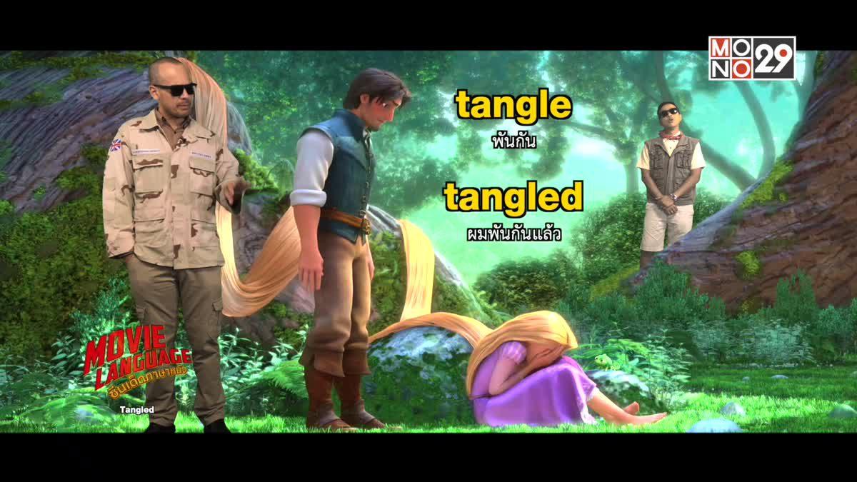 Movie Language ซีนเด็ดภาษาหนัง Tangled
