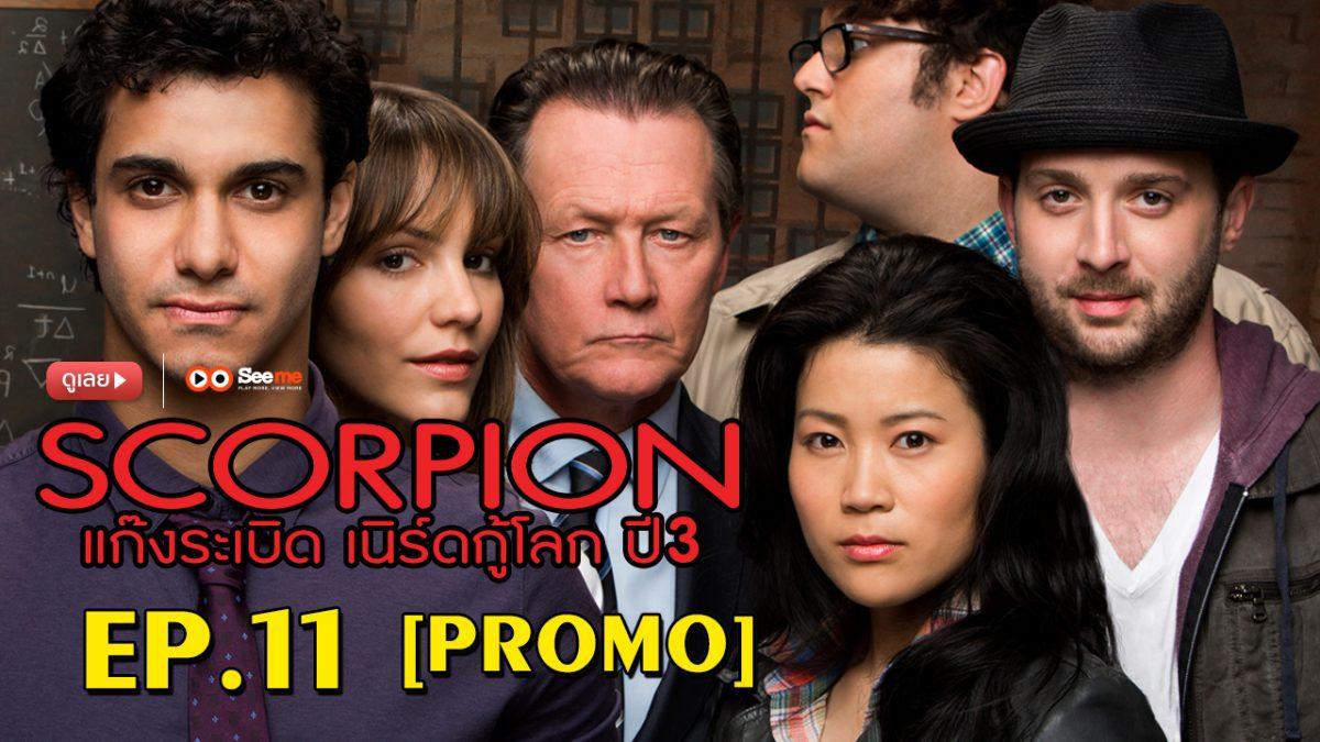 Scorpion แก๊งระเบิด เนิร์ดกู้โลก ปี 3 EP.11 [PROMO]