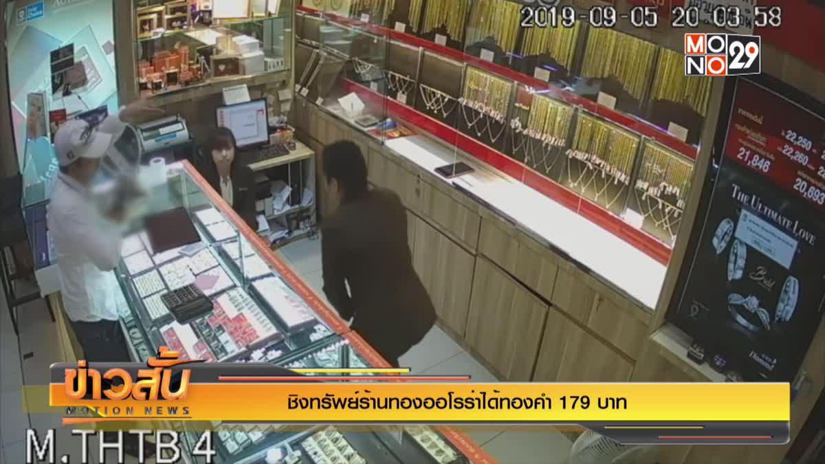 ชิงทรัพย์ร้านทองออโรร่าได้ทองคำ 179 บาท