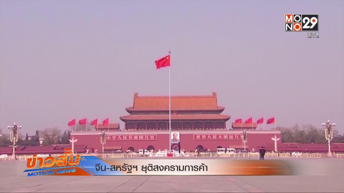 จีน-สหรัฐฯ ยุติสงครามการค้า