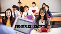 6 เทคนิคเตรียมสอบ IELTS ให้ได้คะแนนสูง