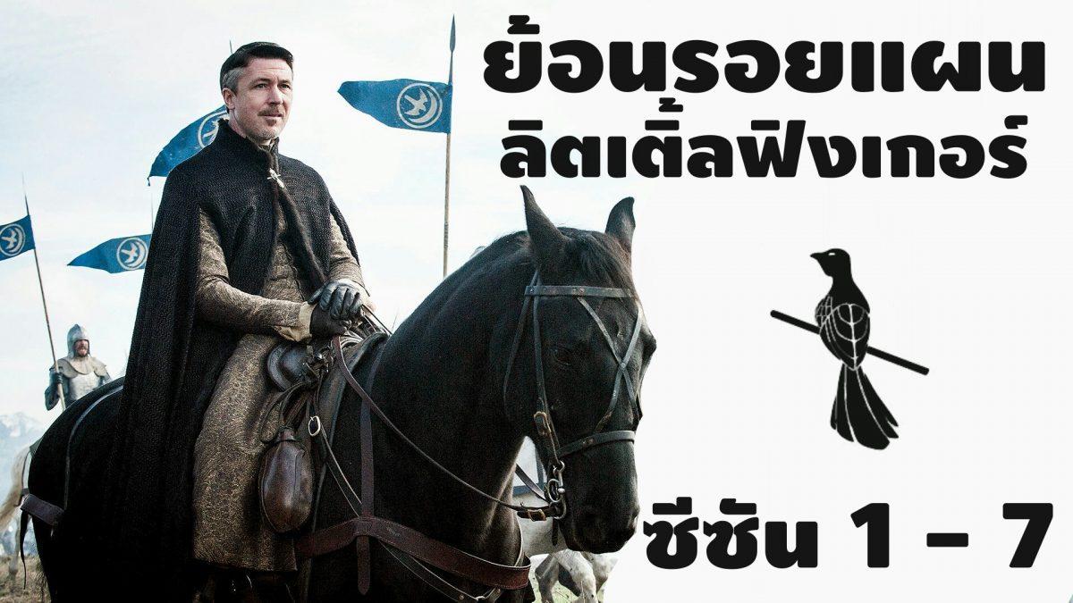 มหาศึกชิงบัลลังก์ Game of Thrones ย้อนรอยแผน Littlefinger ซีซัน 1-7