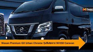 Nissan Premium GX Urban Chrome รุ่นพิเศษจาก NV350 Caravan