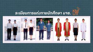 ระเบียบการแต่งกายนักศึกษา มจธ. ในโอกาสต่างๆ - KMUTT