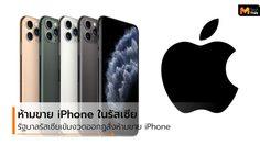 รัฐบาลรัสเซีย…สั่งห้ามขาย iPhone ภายในประเทศ เพราะอะไร??