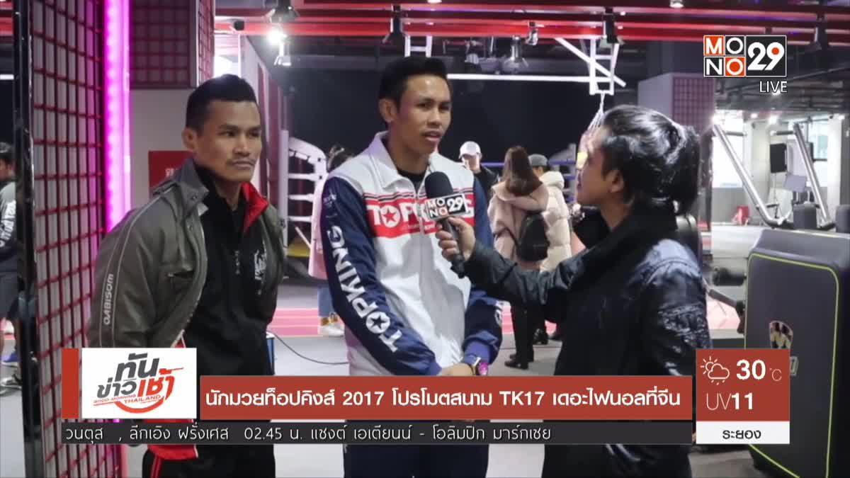 นักมวยท็อปคิงส์ 2017 โปรโมตสนาม TK17 เดอะไฟนอลที่จีน