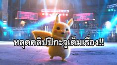 รีบดูก่อนโดนลบ!! คลิปปิกะจูหลุด ไรอัน เรย์โนลด์ส เตือนแฟนหนัง Pokémon Detective Pikachu