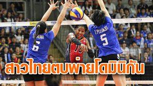 ผลวอลเลย์บอล : ทีมตบสาวไทย ประเดิมสนาม 3 ไม่สวย พ่าย โดมินิกัน 0-3 เซต