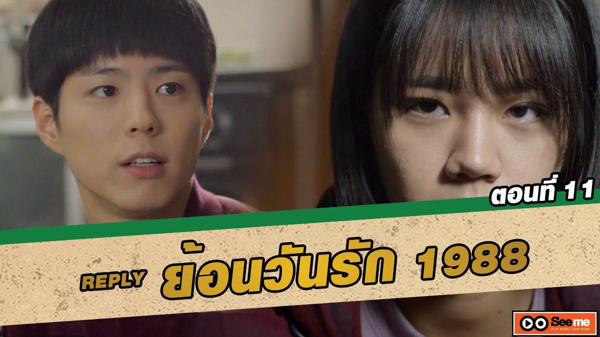ย้อนวันรัก 1988 (Reply 1988) ตอนที่ 11 แท็กเขาทำตัวไม่ถูก [THAI SUB]
