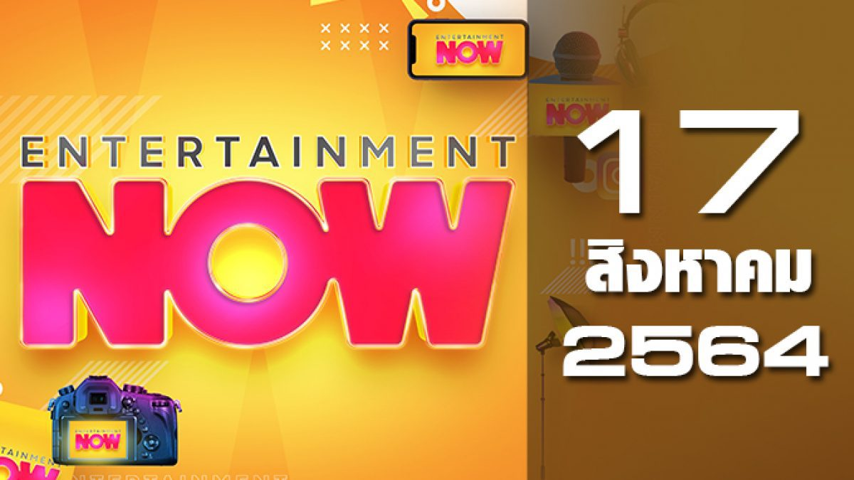 Entertainment Now 17-08-64