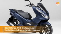 2020 Honda PCX เปิดตัวรุ่นพิเศษโทนสีพรีเมี่ยมในจำนวนจำกัด เริ่ม 1 แสนบาท