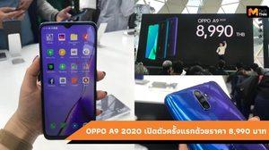 OPPO เปิดตัวสมาร์ทโฟนรุ่น OPPO A9 2020 ที่เคลมว่าสเปคแรง แบตอึด