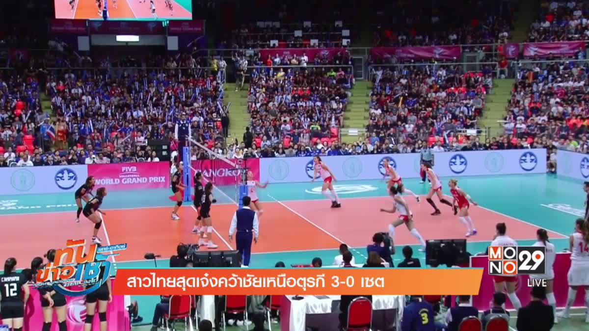 สาวไทยสุดเจ๋งคว้าชัยเหนือตุรกี 3-0 เซต