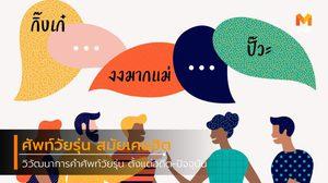 วิวัฒนาการคำศัพท์วัยรุ่น สมัยเคยฮิต กับ คำใหม่ที่ใช้เรียกแทน
