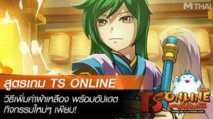 สูตรเกม TS ONLINE MOBILE วิธีเพิ่มค่าผ้าเหลือง