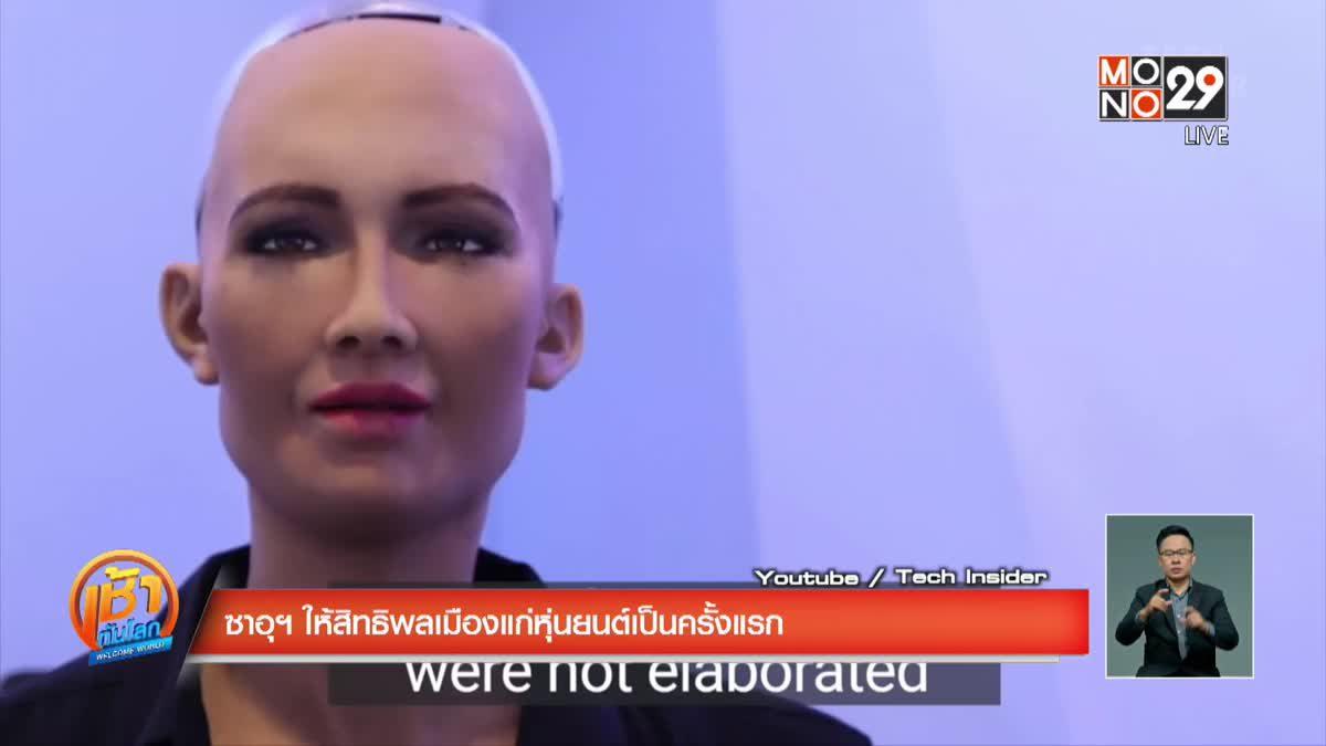 ซาอุฯ ให้สิทธิพลเมืองแก่หุ่นยนต์เป็นครั้งแรก