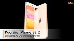 นักวิเคราะห์เผย iPhone SE 2 จะพร้อมจัดส่ง 20 ล้านเครื่อง ในปี 2020