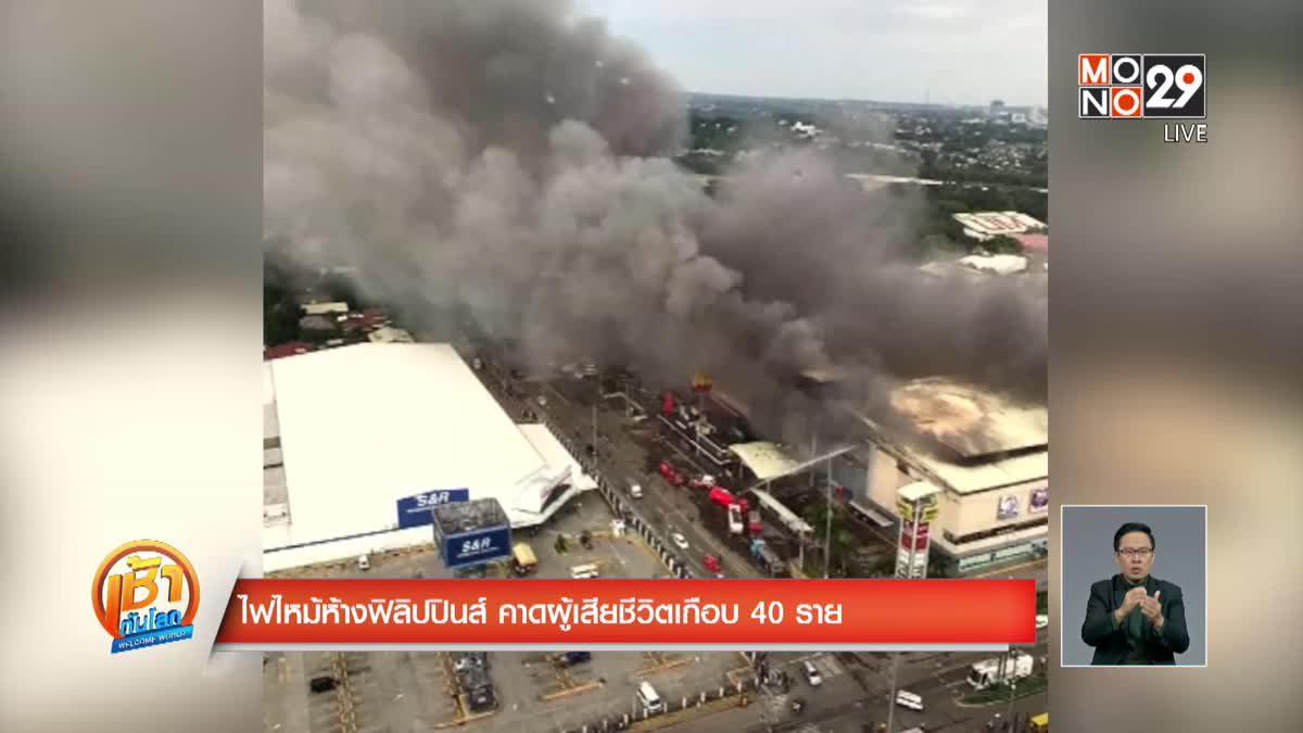 ไฟไหม้ห้างฟิลิปปินส์ คาดผู้เสียชีวิตเกือบ 40 ราย