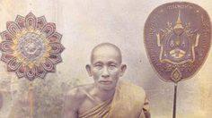 คาถาหลวงปู่ศุข (วัดมะขามเฒ่า)