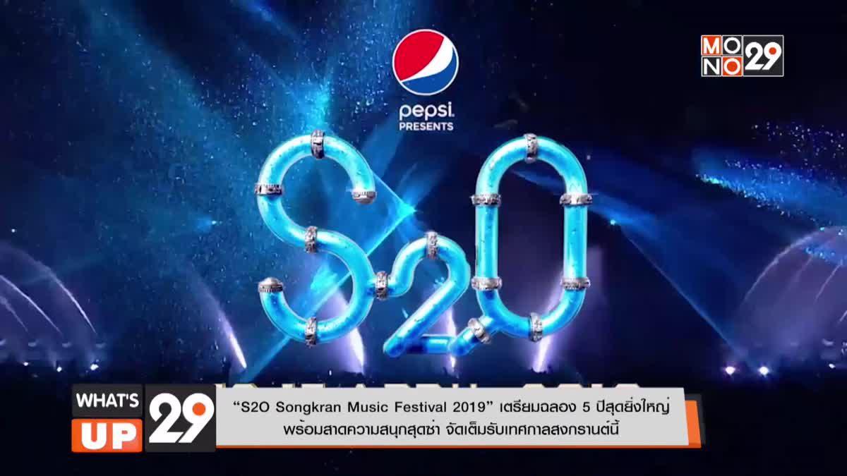 """S2O Songkran Music Festival 2019"" เตรียมฉลอง 5 ปีสุดยิ่งใหญ่"