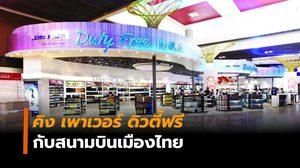 ความเป็นมาของ 'คิง เพาเวอร์ ดิวตี้ฟรี' กับสัมปทานในสนามบินเมืองไทย